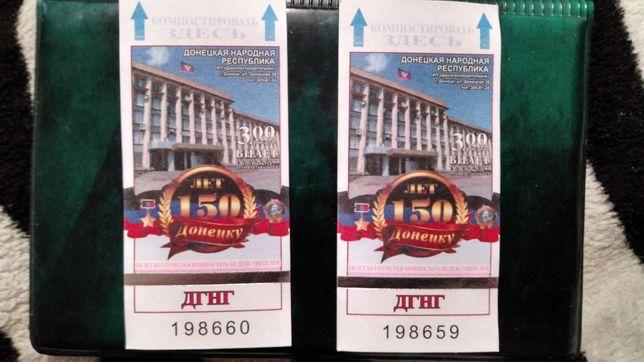 Билеты трамвай/троллейбус