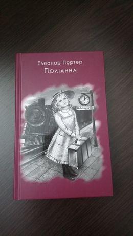 Книга Полiанна Елеонора Портер