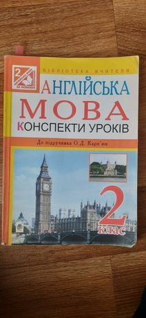 Продам конспекти уроків з англійської мови