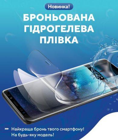 Гидрогелевая пленка для Huawei P40lite P30 P40 9X Y6p 8A 8s P20 p20pro