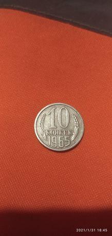 Продам 10 копеек 1965 года.