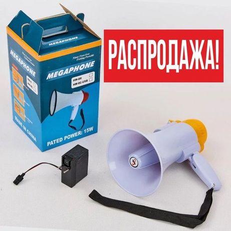 Громкоговоритель Рупор Мегафон
