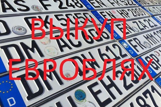 ВЫКУП НЕ растаможенных авто блях сдать на разборку евро бляху