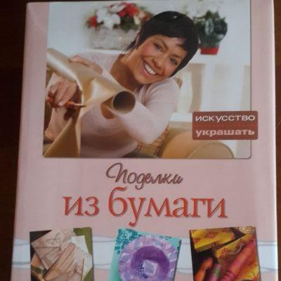 Книга   новая глянцевая