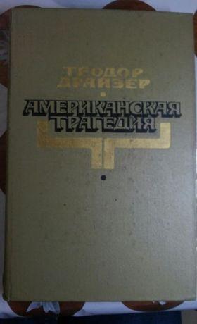 Теодор Драйзер. Американская трагедия.