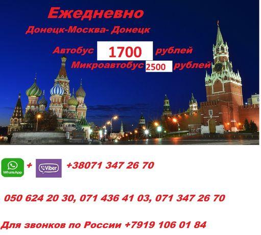Автобус и микроавтобус Донецк-Москва-Донецк