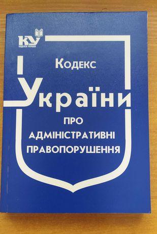КУпАП Кодекс України про Адміністративні Правопорушення 2018 рік