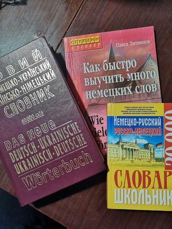 Книги з німецької мови