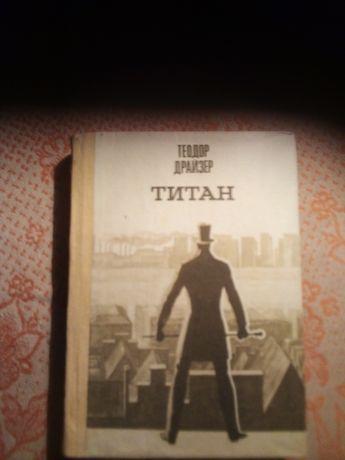 "Теодор Драйзер ""Титан"""