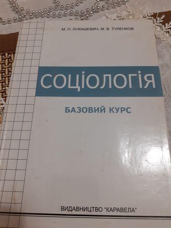 """Продам підручник """"Соціологія"""" базовий курс"""