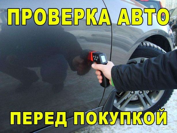 Автоэксперт. ПРОВЕРКА АВТО перед покупкой / Осмотр авто / ПРОВЕРКА ЛКП