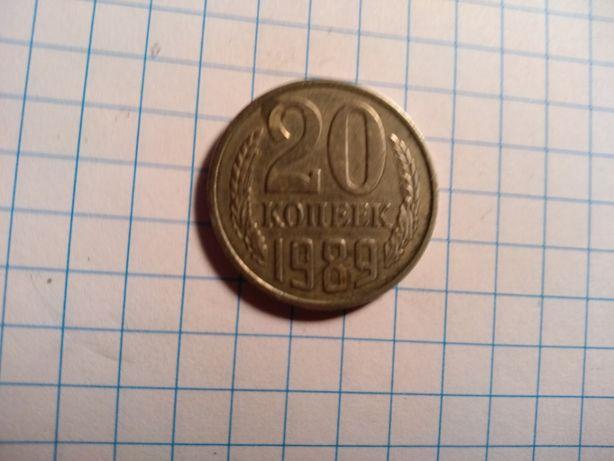 Монета СССР 20 копеек 1989 года( редкая,сохран)