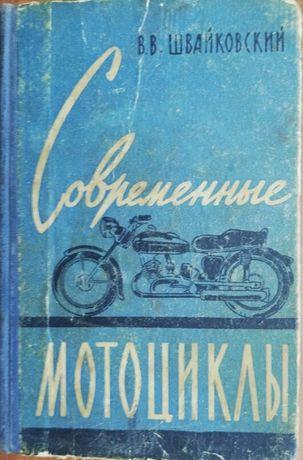 Книга Современные мотоциклы. В.В.Швайковский. 1961 г.