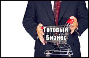Продам интернет магазин с прибылью