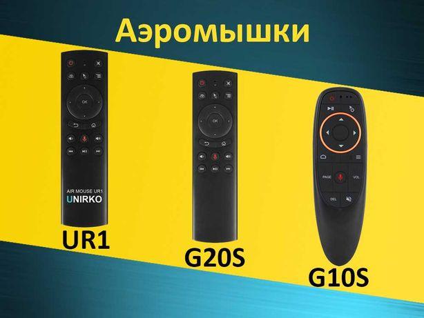 Аэромышь Unirko UR1, G10S, G20S, T2M с микрофоном пульт, air mouse