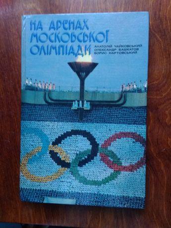 Книга На Аренах Московської Олімпіади