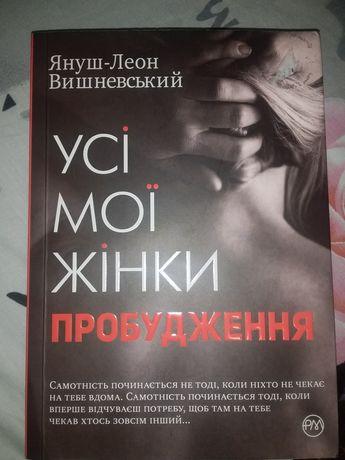 """Януш Леон Вишневський """"Всі мої жінки"""""""