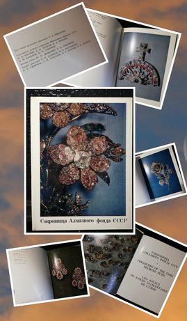 """Альбом - каталог """"Сокровища алмазного фонда """"СССР""""  Москва, 1980г"""