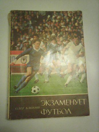 """Книга О. Блохин """"Экзаменует футбол"""""""