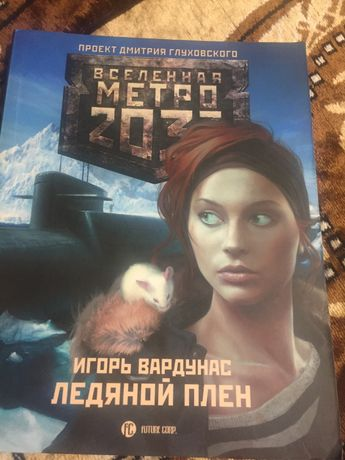 Игорь Вардунас Ледяной плен. Вселенная метро 2033