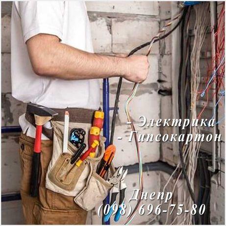 Электрик - Услуги электрика - Ламинат - Монтаж Гипсокартона