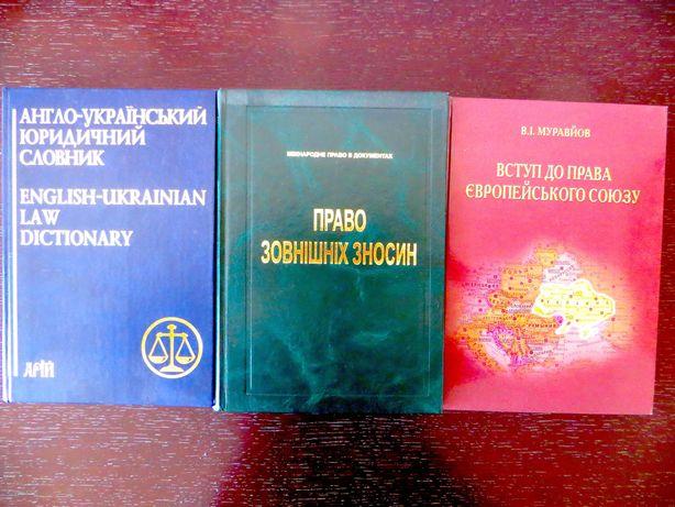 Англо - украинский юридический словарь