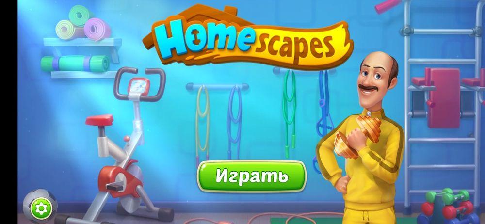 Прохождение уровней homescapes Николаев - изображение 1