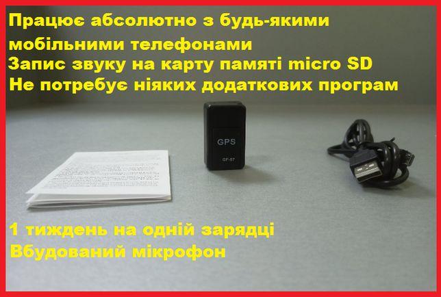 GSM трекер.Трекер   Маячок   Радионяня Прослушка   Микрофон. Акция.