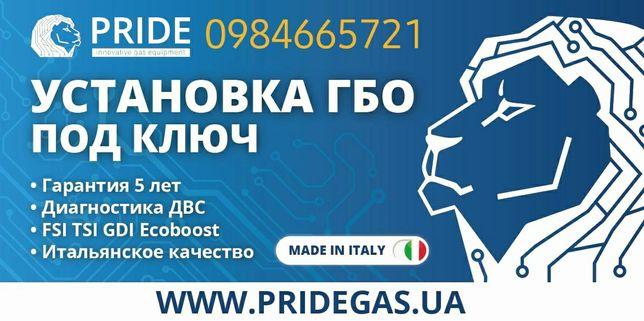 Itali Гбо италия Установка гбо на авто качество Гбо Газ