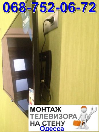 Распаковка,первый запуск, монтаж телевизора на стену ОДЕССА