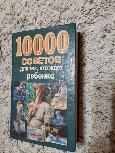 Книга, 10000 советов для тех, кто ждет ребенка