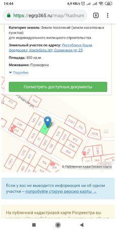 Продам земельный участок в Крыму пгт Коктебель