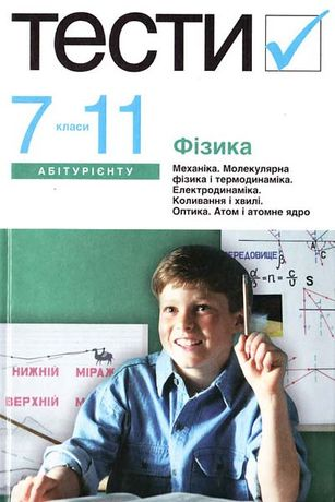 Фізика.Тести 7-11 кл. Татарчук Н.