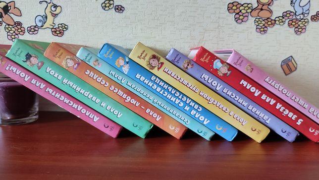 Коллекция книг про Лолу на русском языке. 9 шт