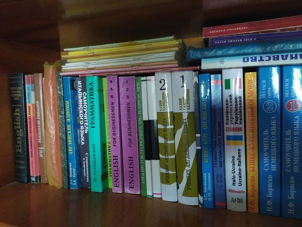 Книги по изучению иностранных языков, новые и б/у, от 20 грн шт.
