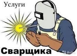 Сварочні роботи Обухов - изображение 1