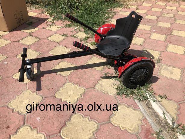 Ховеркарт Тележка для гироскутера Сиденье для гироборд Hoverkart