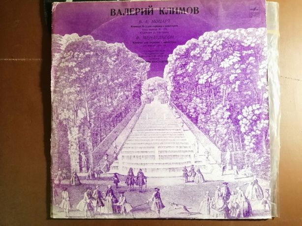 Valeri Klimov - concert Mozart Mendelssohn LP EX 1976 Melodia