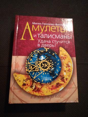 Амулеты и талисманы книга