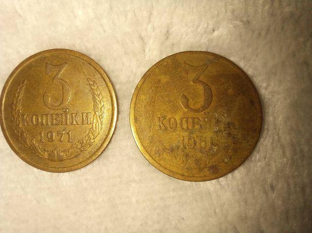 3 копейки СССР 1971 и 1961 года