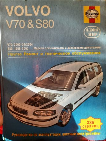 Энциклопедия по ремонту и обслуживанию автомобилей Volvo V70 и S80