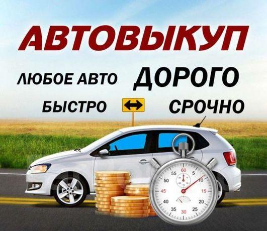 Выкуп авто! Авто требующие ремонта, после дтп.