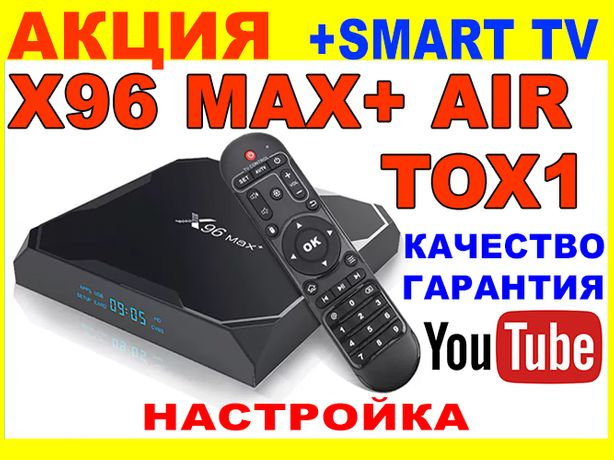 СМАРТ ТВ IPTV приставка X96 MAX+ AIR TOX1 4/32> Настройка Прошивка