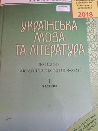 Укр.м. і літ. Авраменко
