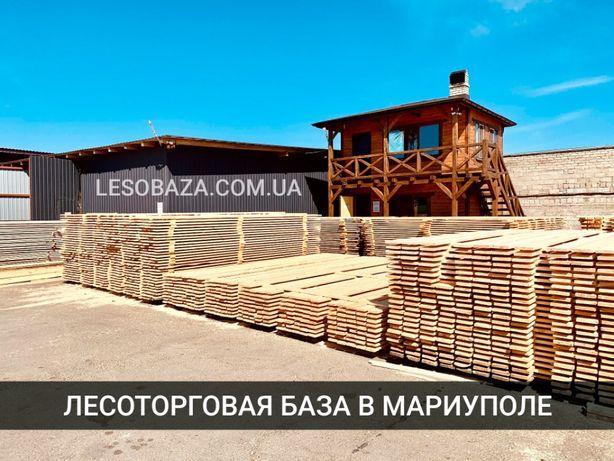 Пиломатериалы в Мариуполе | Доска, брус, вагонка, сосна, балка, рейка