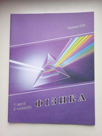 """Підручник """"Росток"""" Фізика 7, 8 клас"""