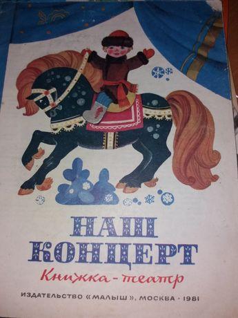 Наш концерт книжка-театр 1981 генов шеварева ссср срср малыш для детей