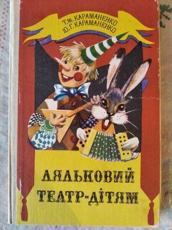 Ляльковий театр - дітям