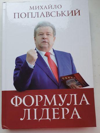 Формула лідера від Михайла Поплавського
