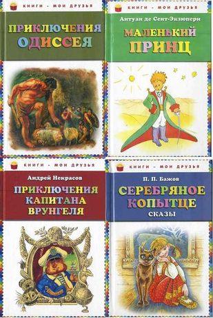 """Комплект 4 книг """"Сказки- Одиссей, Врунгель, Маленький принц и др"""